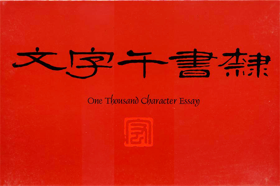 Thousand Character Essay