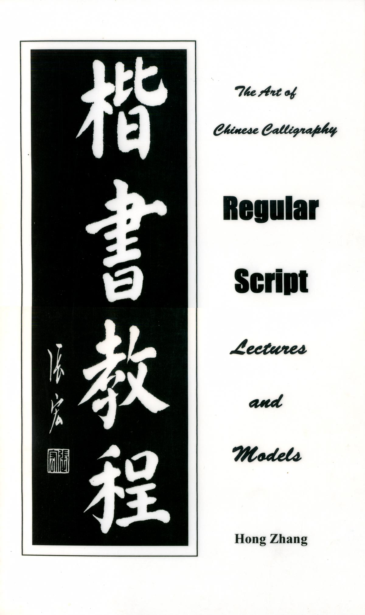 Art of Chinese Calligraphy: Regular Script Lectures and Models
