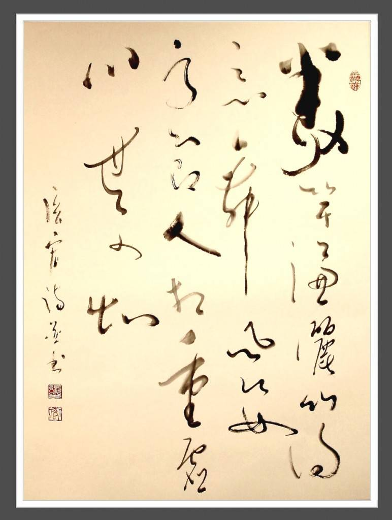 Casual script bamboo poem by Hong 高节人相重