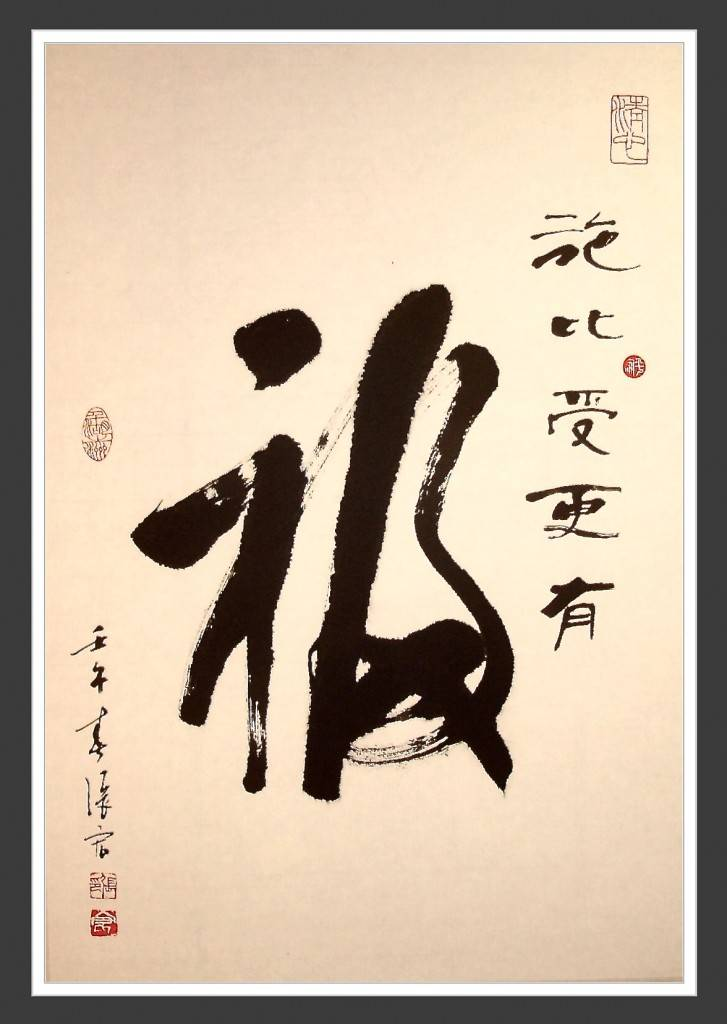 More blessing to give than receive 施比受更有福