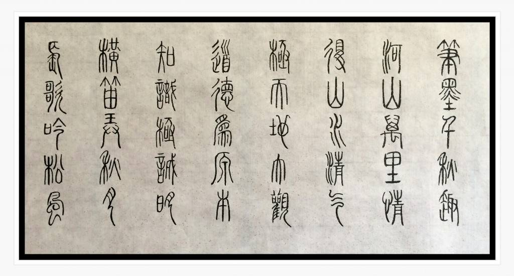 Seal script 篆書 Five character couplets 五言聯句