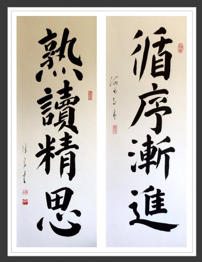 Regular script four character couplets 楷書四言聯 Step by step, read and think thoroughly 循序漸進,熟讀精思