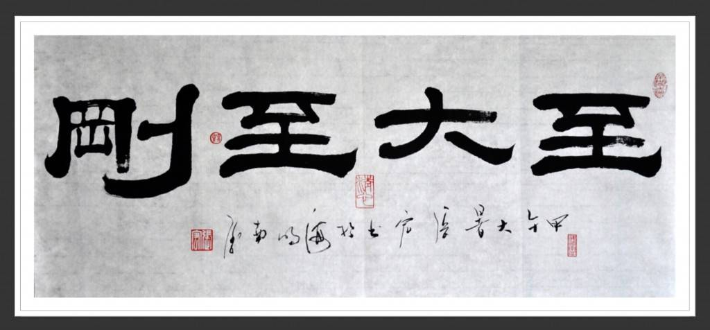 至大至剛 (The greatest and most unbending) 甲午大暑書奉平弟